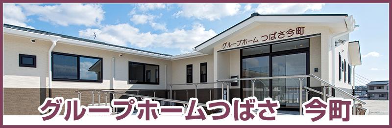 グループホームつばさ豊田市今町