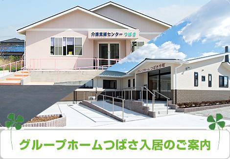 豊田市グループホームつばさ入居のご案内